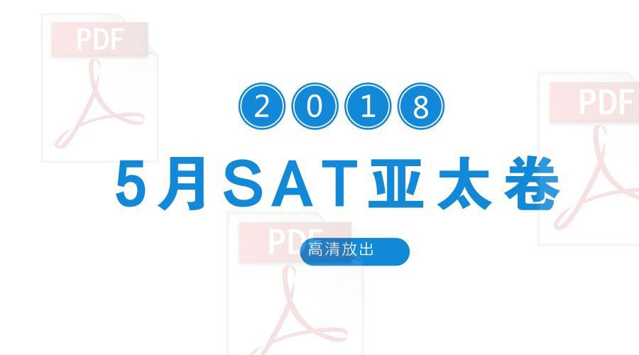 2018年5月亚太SAT考试真题+答案解析放出,欢迎领取!-TestDaily厚朴优学