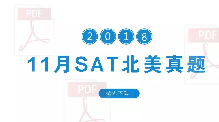 2018年11月北美SAT真题开放下载-答案解析下载-TestDaily厚朴优学