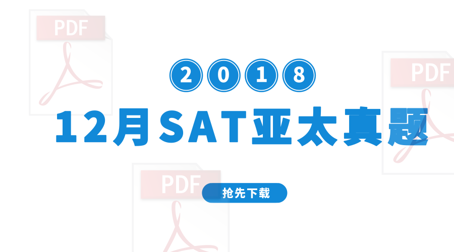 2018年12月亚太SAT真题及解析下载-答案解析下载-TestDaily厚朴优学
