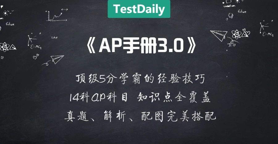 最新AP化学、AP生物、AP物理C电磁、AP物理C力学5分秘籍免费拿!|| AP资料