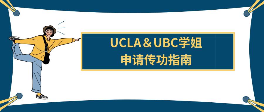 UCLA&UBC学姐手拉手和你聊聊申请季裱花/活动/文书那些事儿-TestDaily厚朴优学