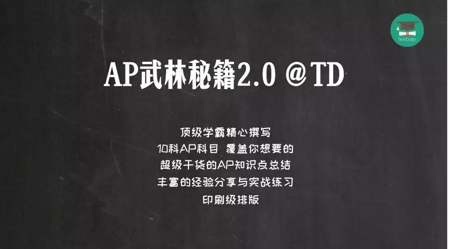 AP手册全新2.0版重磅来袭!攻破物理C力学电磁学5分秘籍免费拿!