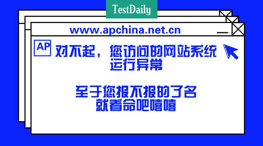 2018 AP今天开始报名,中国考生却轻松刷爆了官网的服务器..