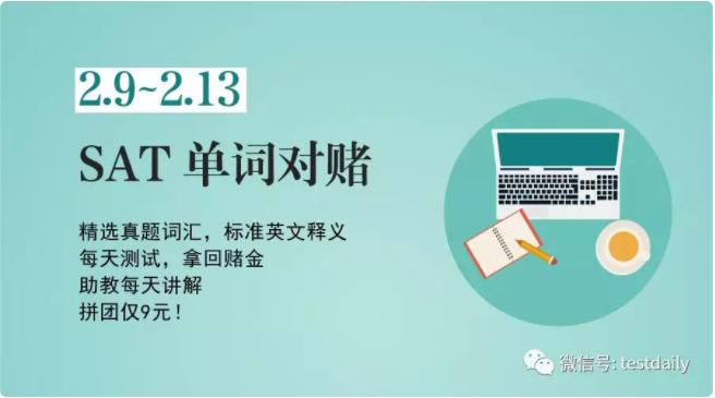 2.9寒假单词群刷开船喽,3月SAT考试快来充电吧!