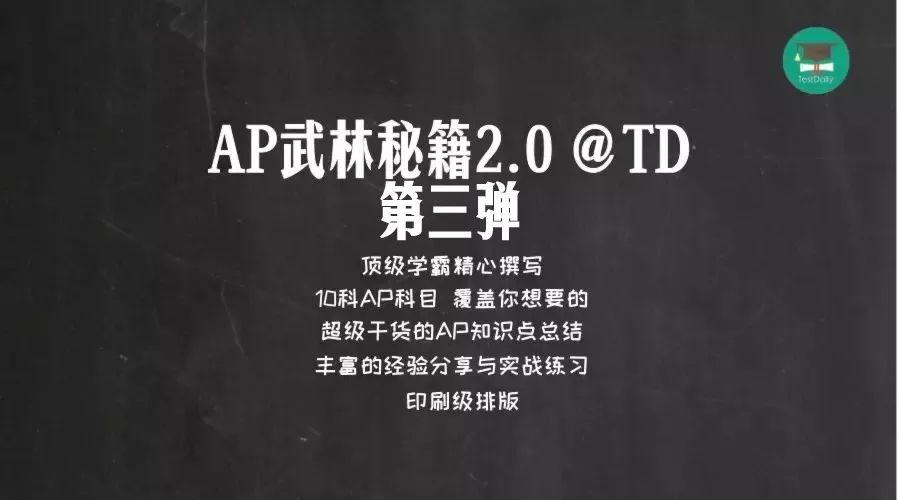 AP手册全新2.0版重磅来袭!攻破美国历史,宏微观经济,心理学5分秘籍免费拿