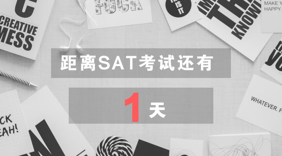 SAT数学考前佛脚来袭!5道真题带你避坑SAT数学