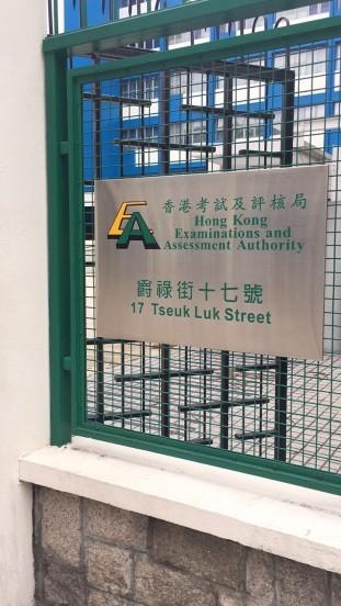 HKEAA SAN PO KONG OFFICE-香港考试及评核局新蒲岗办事处-SAT&SAT2考场测评
