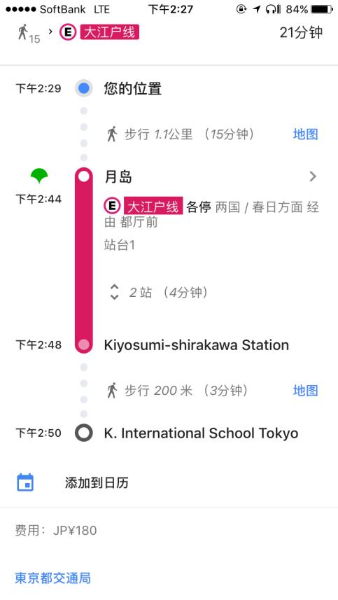 K. International School Tokyo日本东京K国际学校-SAT/SAT2考场测评