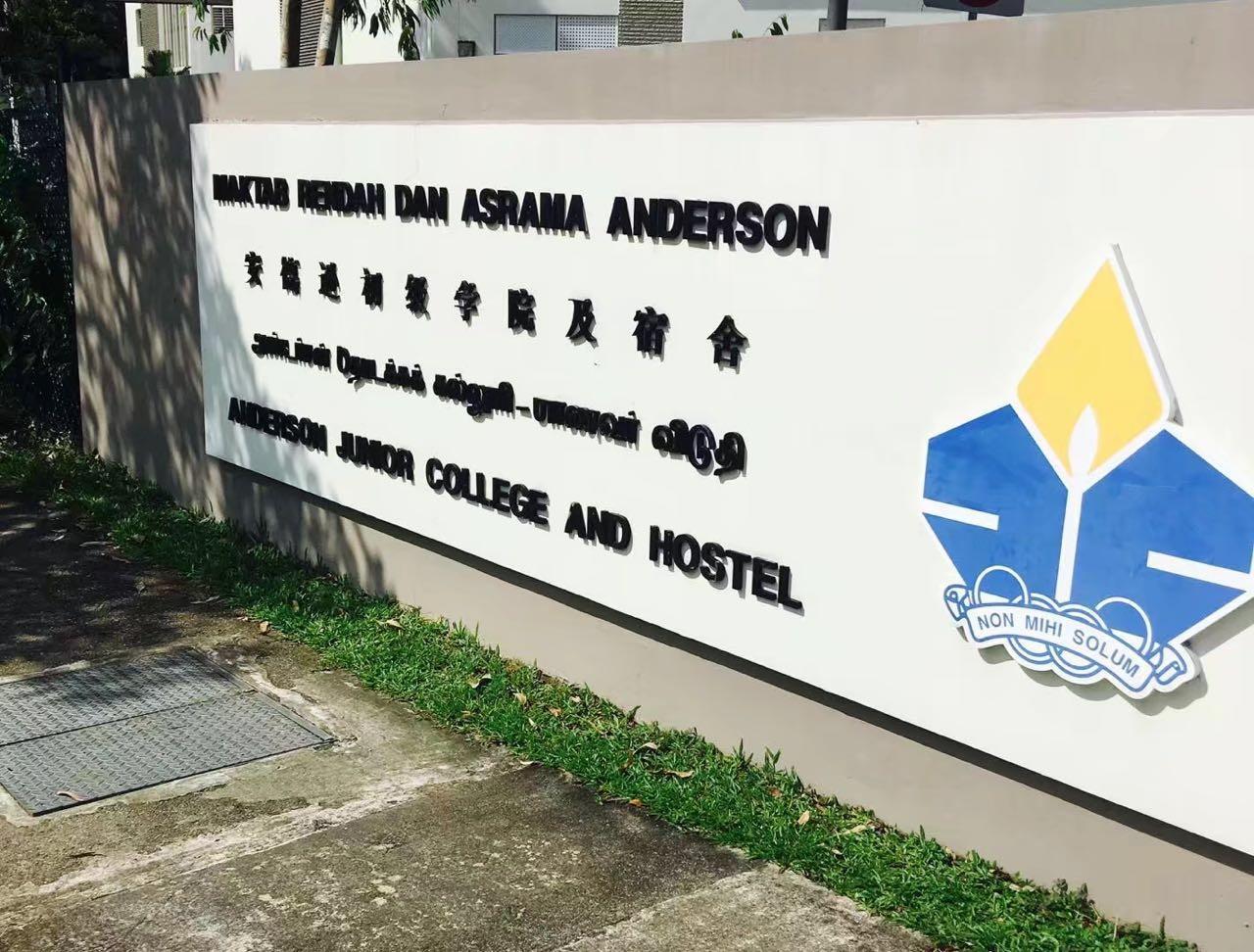 Singapore Anderson Junior College新加坡安德逊初级学院-SAT/SAT2考场测评