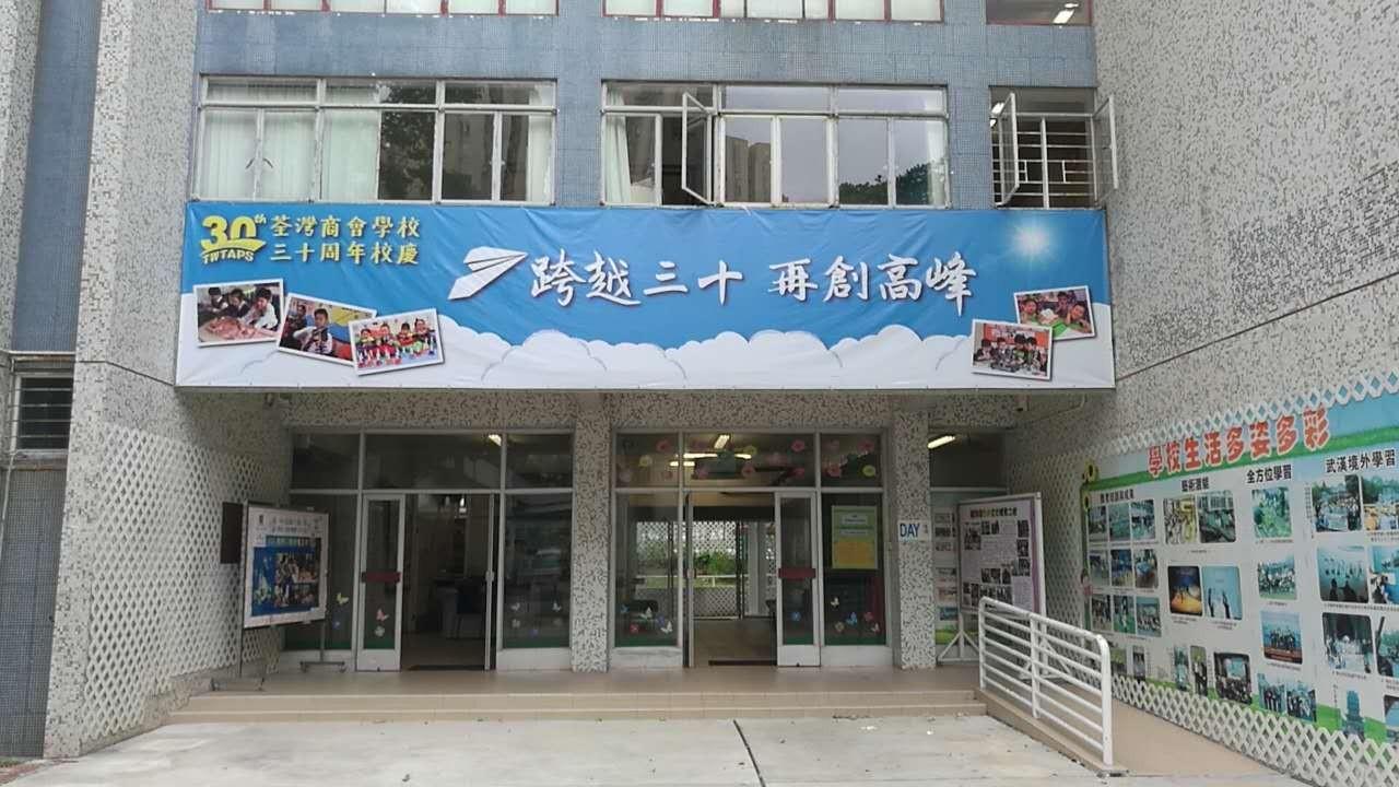 TSUENWANTRADEASSCPRIMARYSCH香港荃湾商会小学-SAT2考场测评