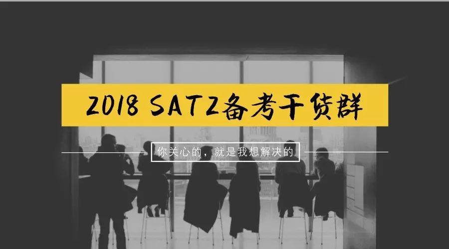 今年要考SAT2的同学看过来,TD新建了一个《2018·SAT2备考干货群》 || SAT2福利