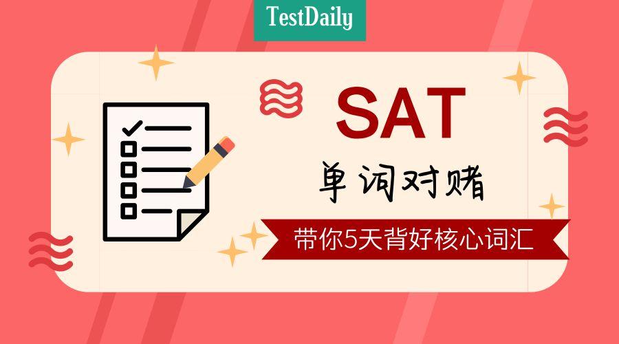 4月23日SAT单词对赌报名开始啦,5天刷完SAT真题词汇再去考试!