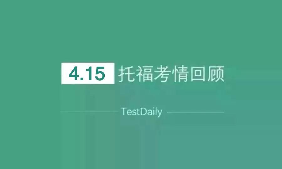 2018年4月15日托福考试真题回顾-托福口语写作真题答案