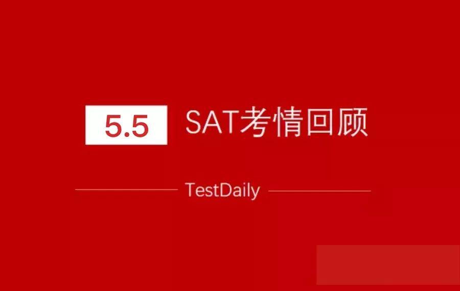 2018年5月SAT考试回顾:4月原题再现,今天竟然简单的有点不敢相信?