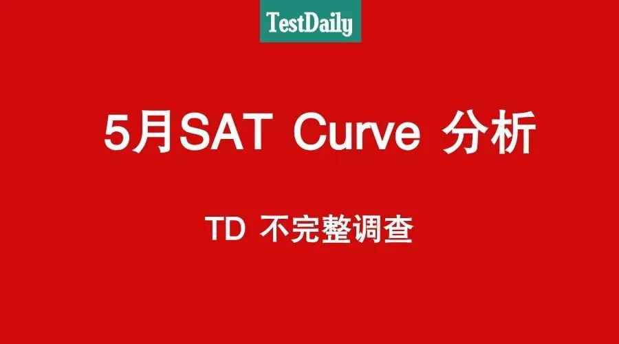 2018年5月SAT考试出分,无数学霸说curve惨绝人寰,你怎么看?