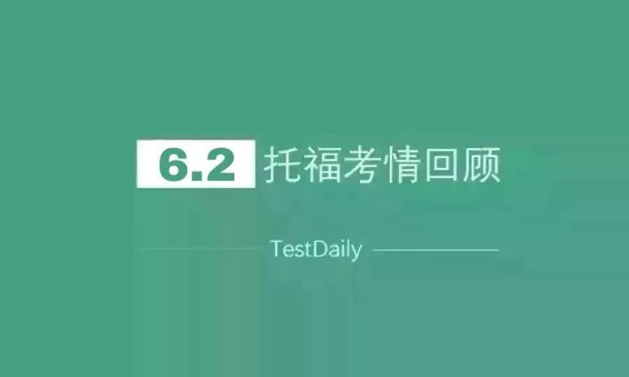 2018年6月2日托福考试真题回顾_口语写作真题答案-考完身体已经不是自己的了