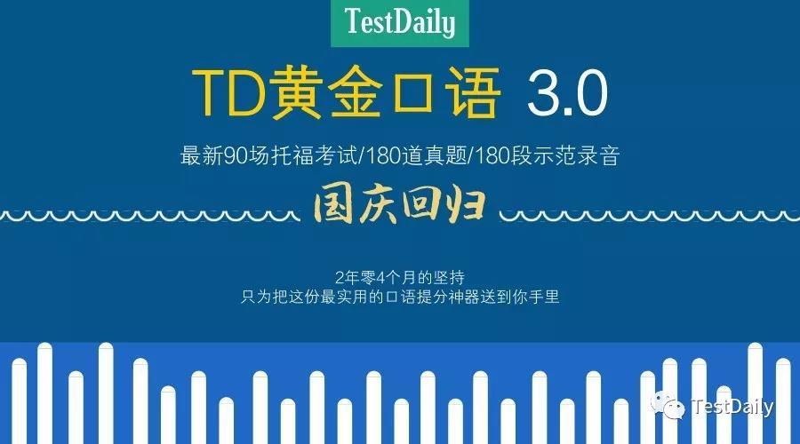 90场最新托福考试180段高分音频集结完毕!TD黄金口语3.0强势上线