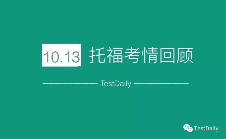2018年10月13日托福考试真题回顾-口语写作真题答案:托福听力听到精分,我是一个人吗?
