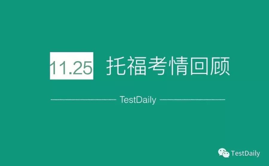 2018年11月25日托福考试真题回顾_托福口语写作真题答案