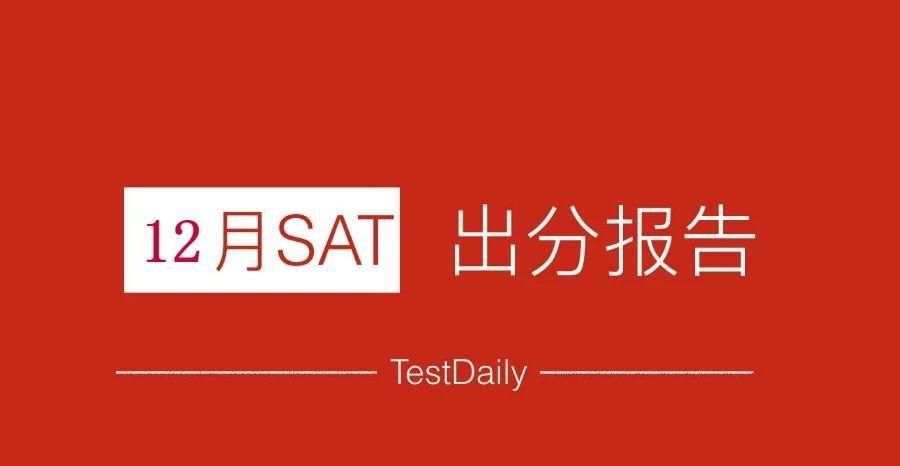 2018年12月SAT出分,curve惨烈|| 留学生申请快报