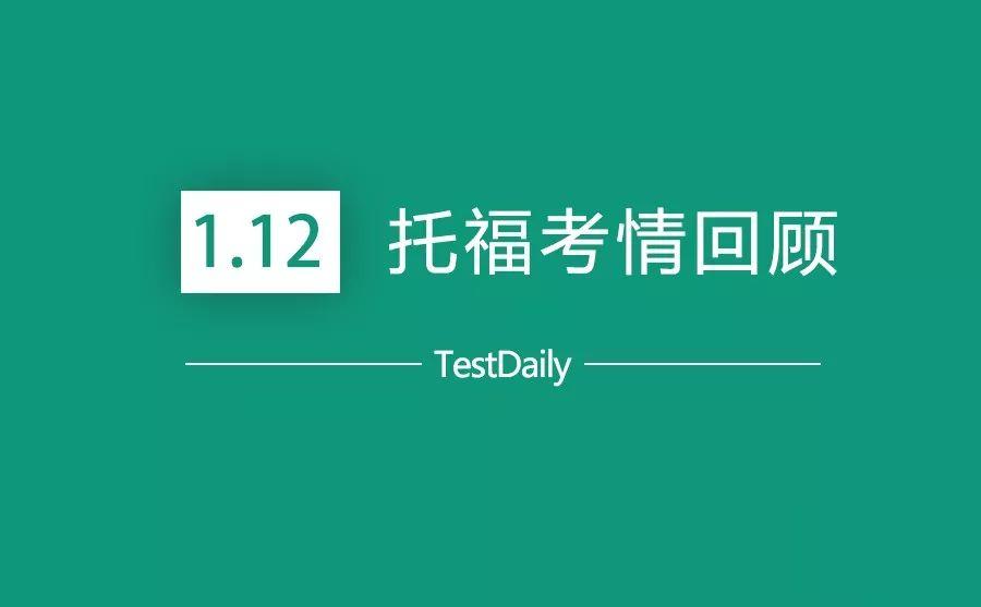 2019年1月12日托福考试真题回顾 || 内附独立口语及独立写作示范