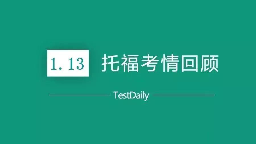 2019年1月13日托福考试真题回顾 _托福口语写作真题答案