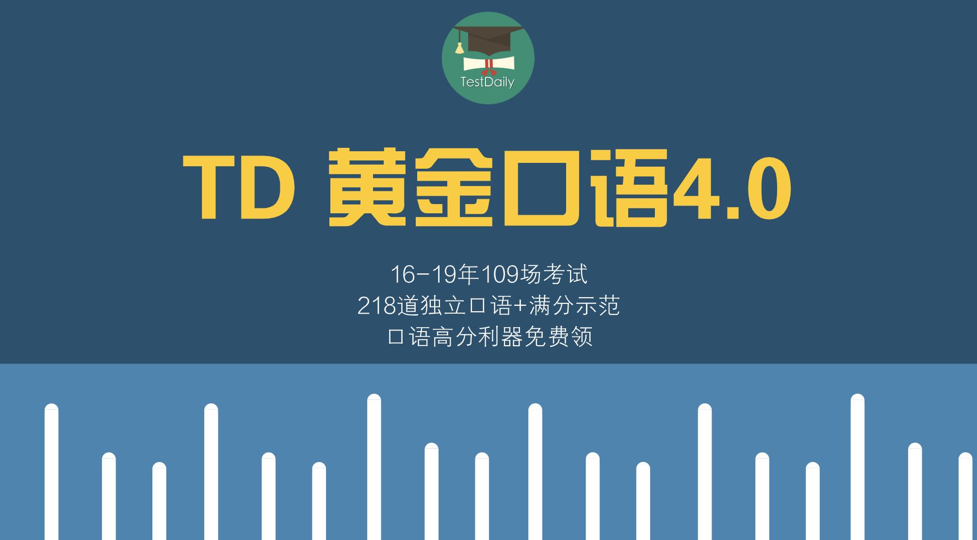 2016年到2020年托福口语真题及示范答案_TD 托福黄金口语