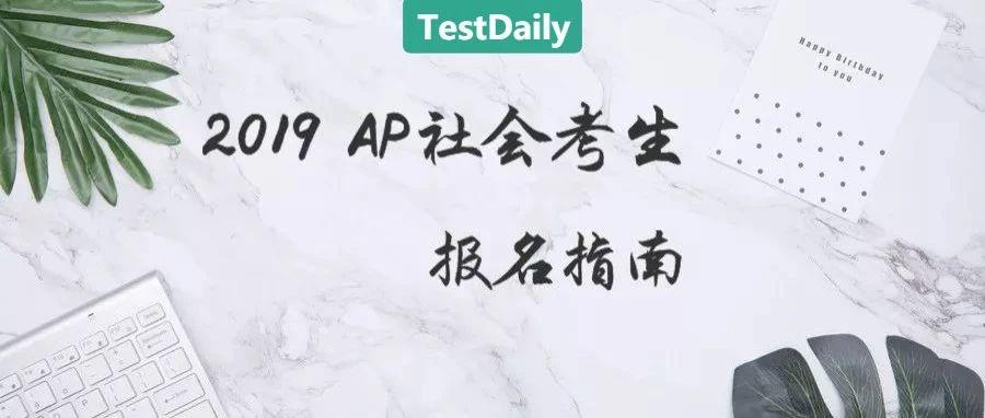 2019 AP社会考生报名开始!一篇文章为你解读AP报名流程 || 考场测评