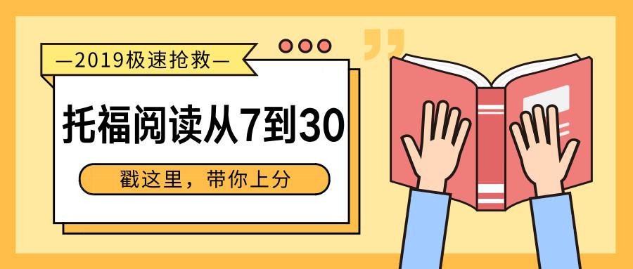 托福考试经验分享:托福阅读从7到30分,我是如何备考的?