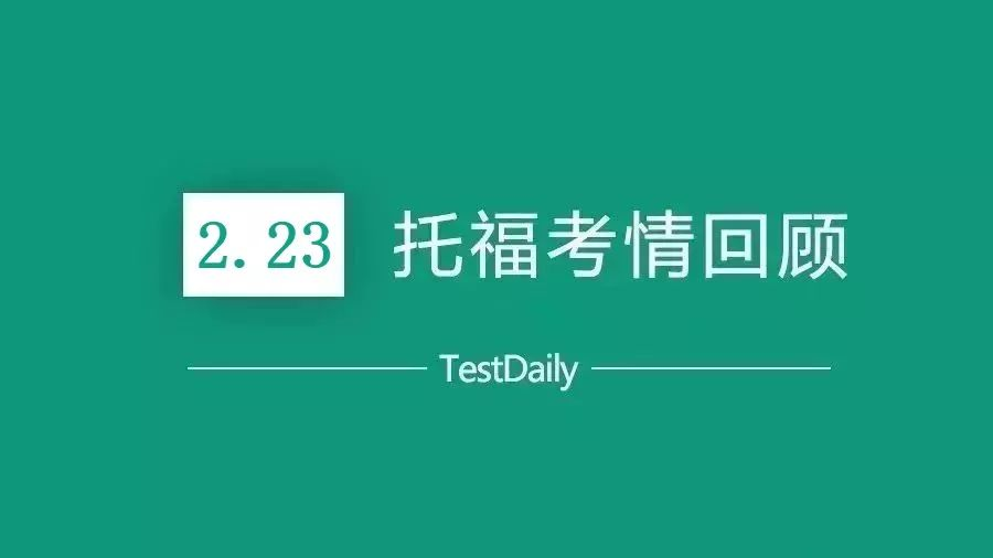 2019年2月23日托福考试真题回顾-口语写作真题