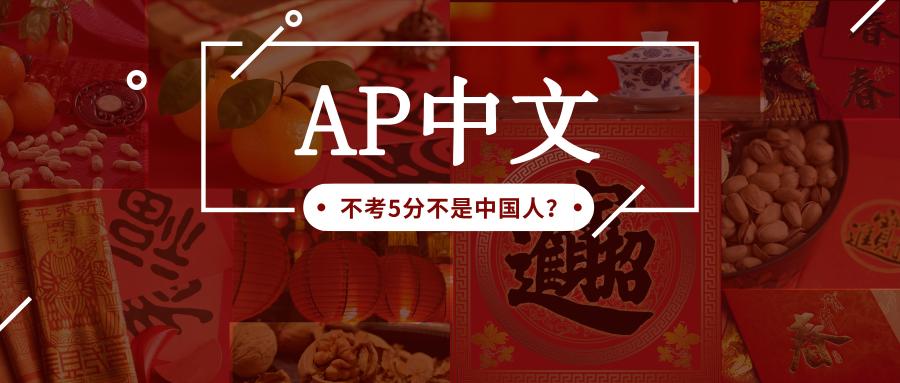 AP中文考试介绍_考试流程_AP中文换分政策_要不要考AP中文?