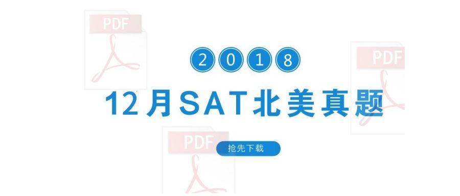 2018年12月北美SAT真题开放下载-答案解析下载