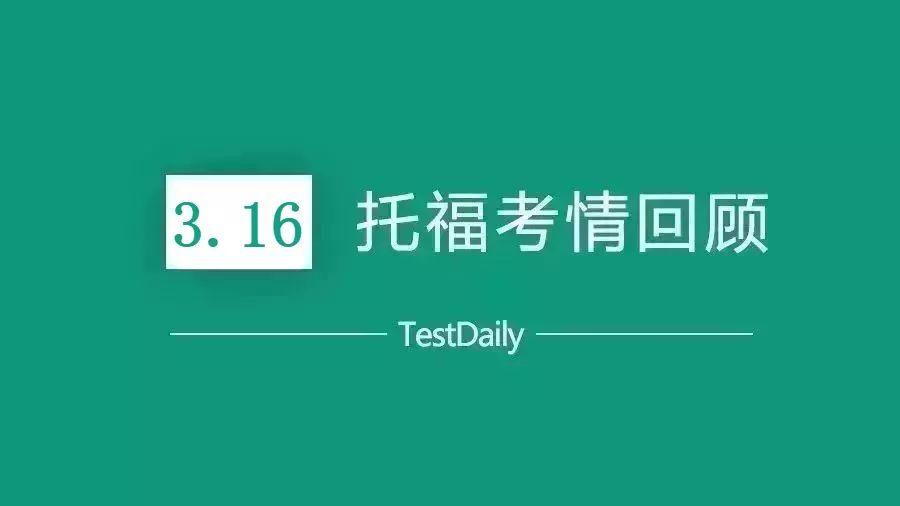 2019年3月16日托福考试真题回顾-口语写作真题答案