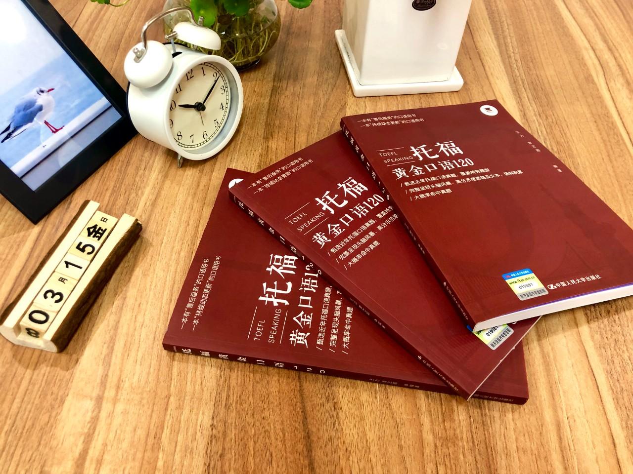 跟踪了170场托福真题后,我们出版了这本托福口语真题合集-托福黄金口语120