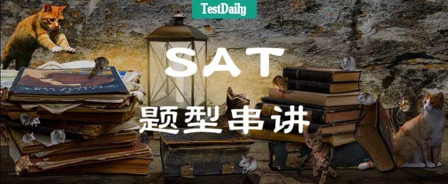 SAT阅读循证题怎么做?SAT阅读循证题答题技巧