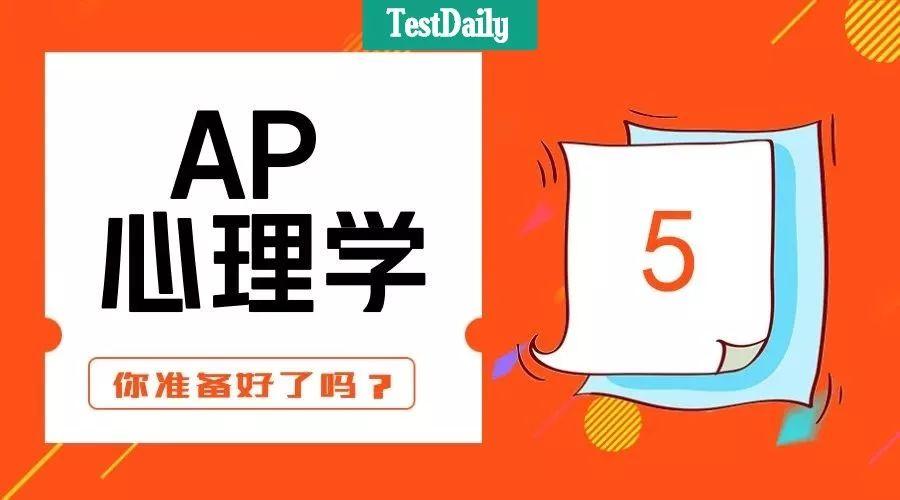 AP心理学内容多题量大难以招架?AP心理学知识点思维导图和答题技巧分享给你!