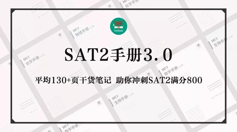 《TD SAT2手册3.0》出炉,平均130+干货笔记助你稳稳800 || 免费领取 内附讲座