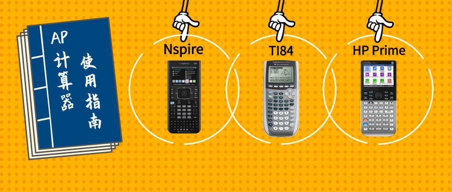 AP统计计算器使用方法、AP微积分计算器使用方法来袭!|| 收藏贴