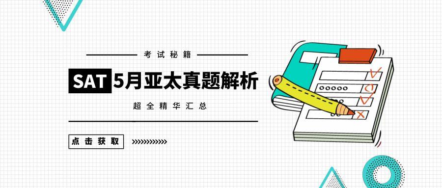 2019年5月亚太「SAT真题解析」新鲜出炉,欢迎下载领取!