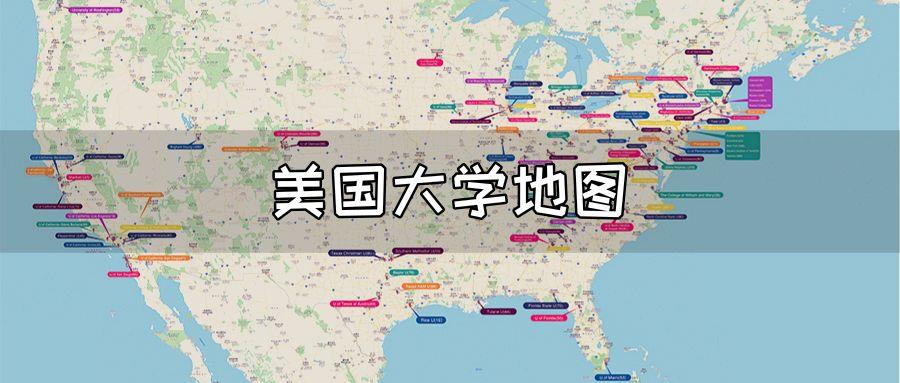 TD做了一份美国大学地图,免费送,手慢无!