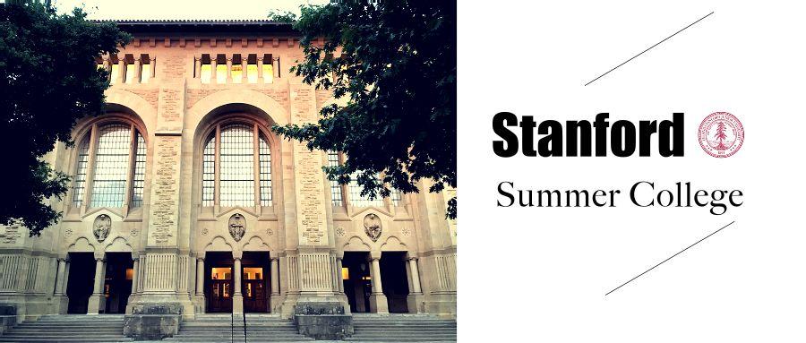 斯坦福夏校有哪些课程?学分和费用怎么样?听过来人讲一讲