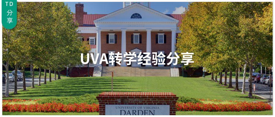 成功从国内211转学到弗吉尼亚大学,大一转还是大二转?GPA要多少?文书要怎么写?