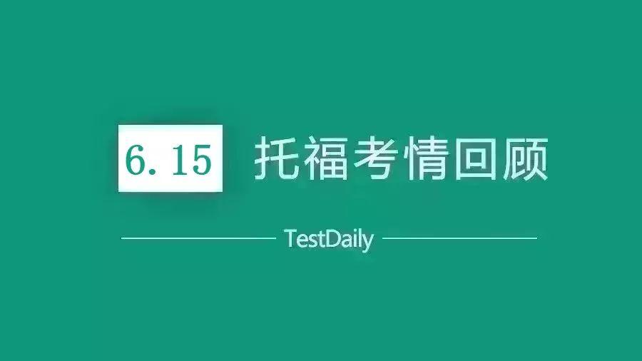 2019年6月15日托福考试真题回顾-口语写作答案