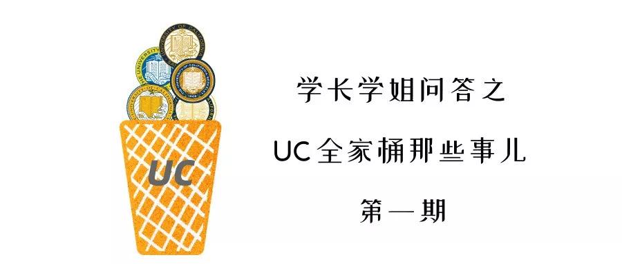 UCI(尔湾分校)和UCSD应该怎么选?UCB和UCLA的本科建筑专业怎么样?听说UCB的课程难度偏大,是这样吗?