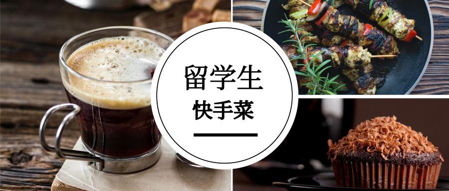 留学生在国外做饭,这里有最推荐的菜谱,快在出国前学几道拿手菜吧!