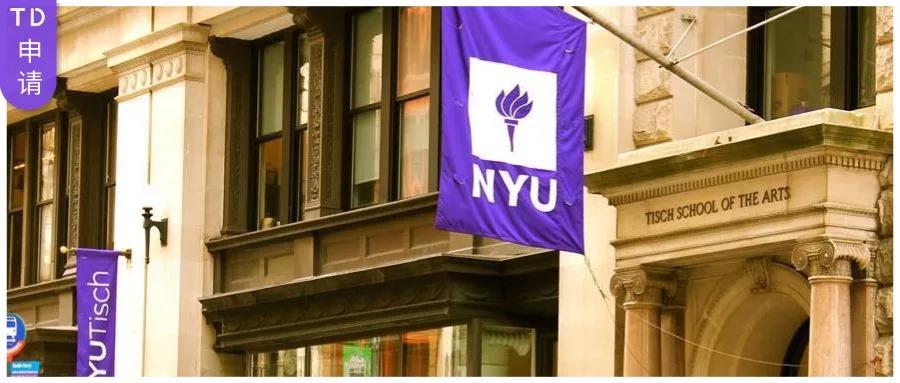 纽约大学(NYU)本科录取有什么要求?申请条件怎么样?|| 3线普高DIYer的申请路