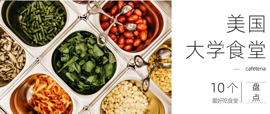 10个最好吃的美国大学食堂盘点,2019年排名前十的美国大学餐厅