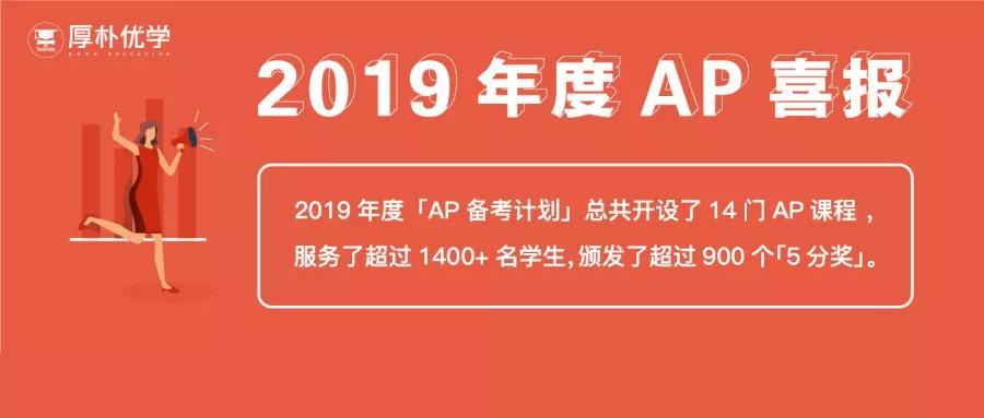 2019年AP出分,我们发出了10万元的5分奖!-TD课程怎么样?