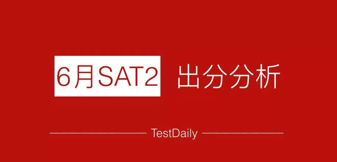 6月SAT2出分分析:数学、物理、化学、生物和美国历史,哪一科最难?