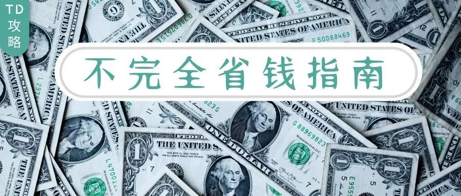 美国留学如何省钱:在美国交学费、买机票的省钱攻略,还有各种返利折扣网站!